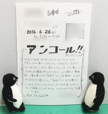 20160624-映画会 (3)-加工