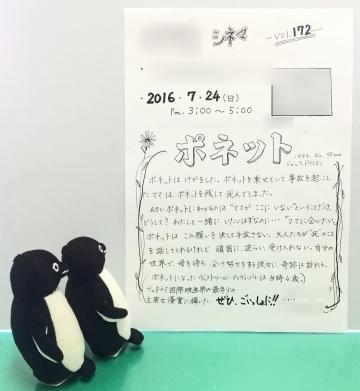 20160724-映画会-加工
