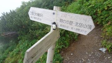 20160820-北岳 (34)