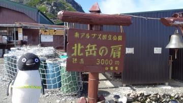 20160820-北岳 (46)