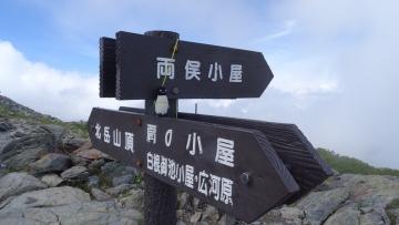 20160820-北岳 (49)