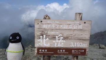 20160820-北岳 (51)-加工