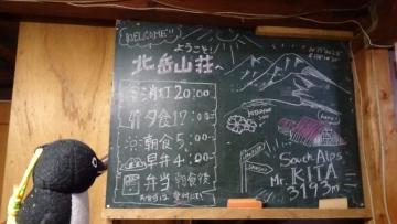 20160820-北岳 (61)