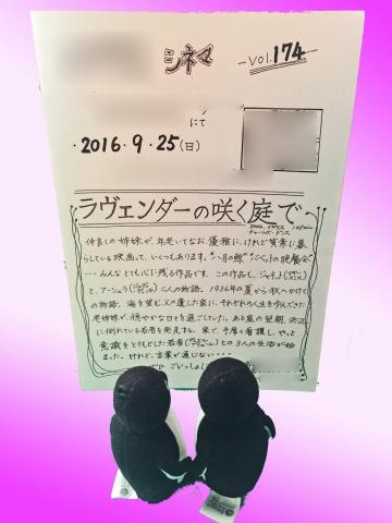 20160925-映画会 (9)-加工2