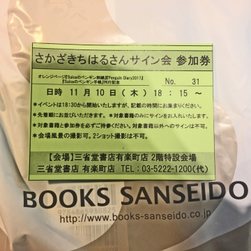 20161110-さかざきちはるさんサイン会 (1)-加工