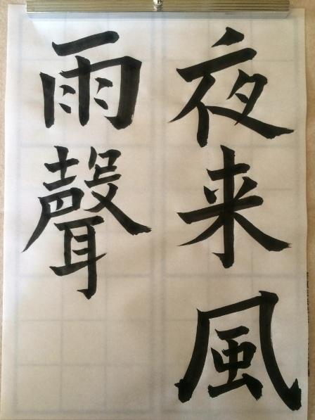 教室20160429清書