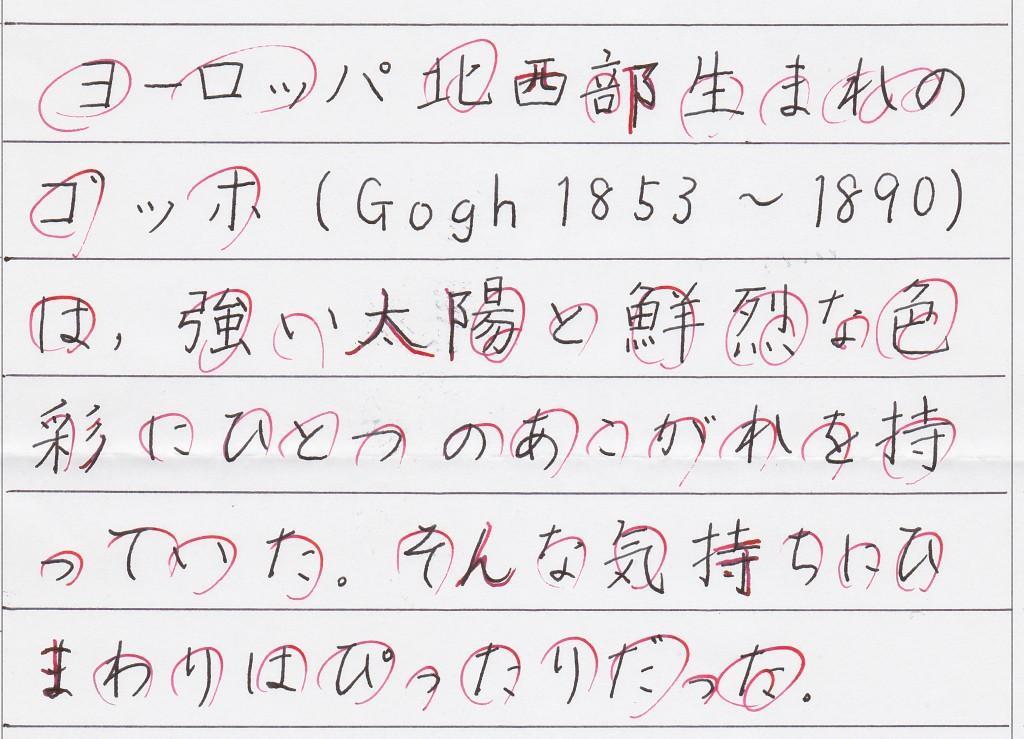 森_20160508_添削結果ヨコ書き