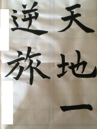 教室_20160529_清書