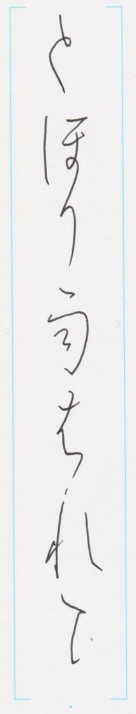国_20160704_かな部