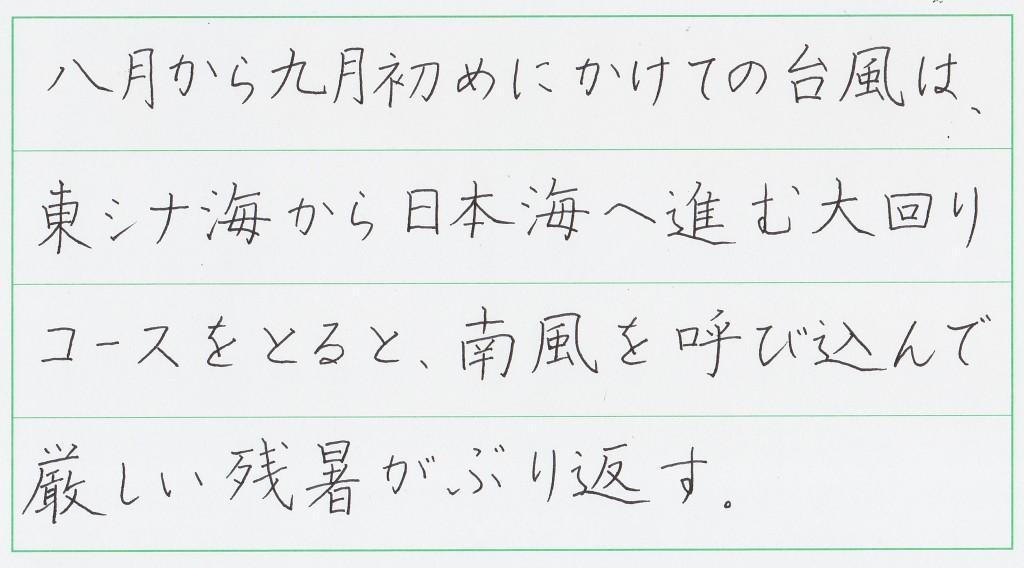 教室_20160830_硬筆