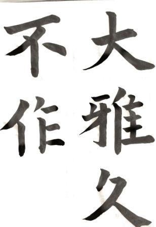 教室_20160830_楷書