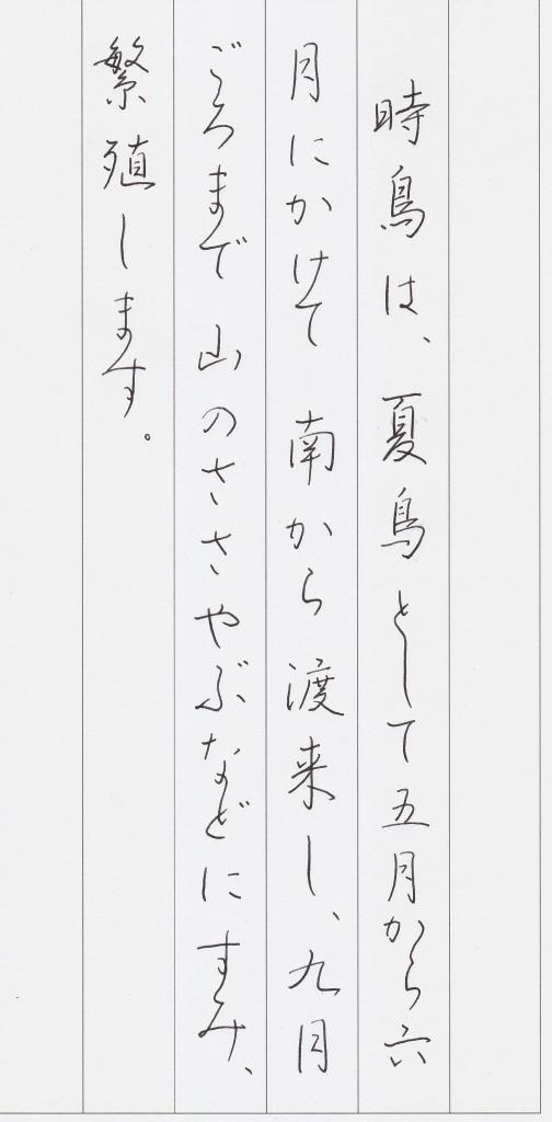 森_20160909_タテ書き