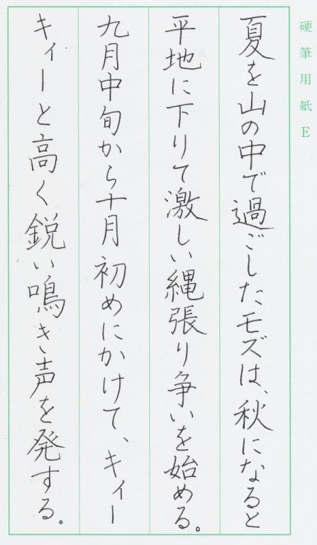 教室_20160929_硬筆