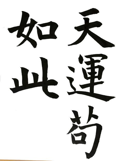教室20160929半紙漢字