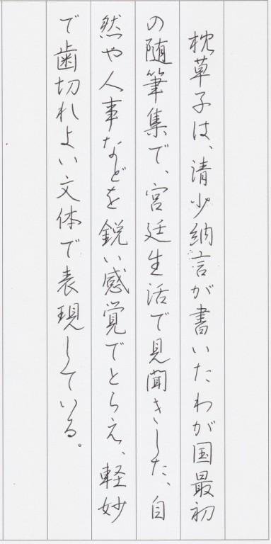 森_20161023_タテ書き
