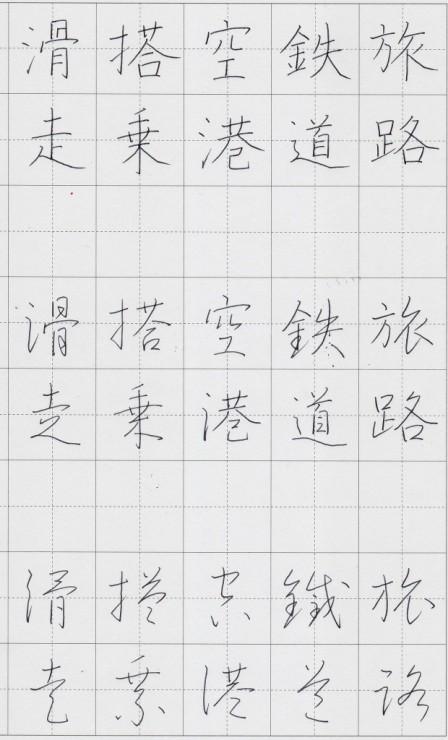 森_20161023_漢字