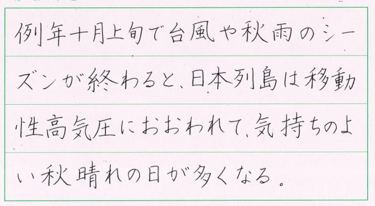 教室_20161030_硬筆