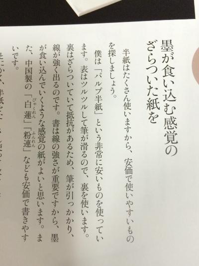 takagi_hanshi.jpg