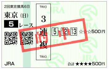 【的中馬券】160508東京5(競馬 万馬券 的中)
