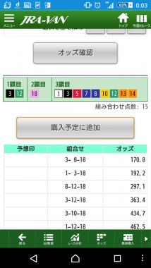 18番軸馬券