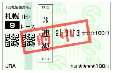 【的中馬券】160807札幌9(馬券 万馬券 的中)