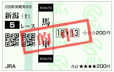 【的中馬券】160827新潟5-2(馬券 万馬券 的中)