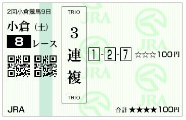 【馬券】160827小倉8(馬券 万馬券 的中)