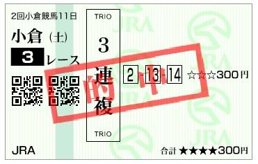 【的中馬券】160903小倉3(馬券 万馬券 的中)