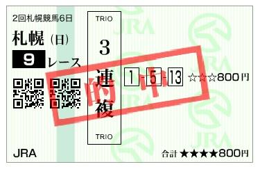 【的中馬券】160904札幌9(馬券 万馬券 的中)