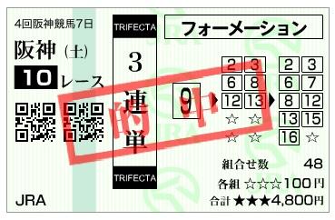 【的中馬券】161001阪神10(馬券 万馬券 的中)