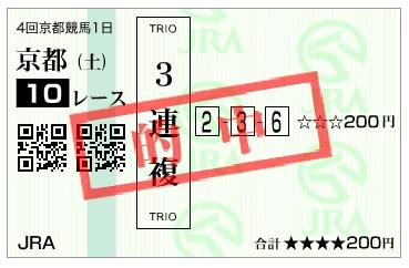 【的中馬券】161008京都10(馬券 万馬券 的中)