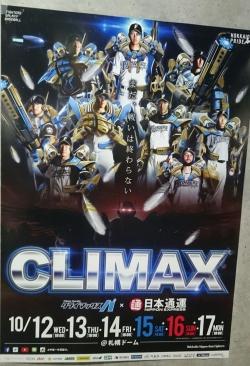 CLIMAXシリーズ