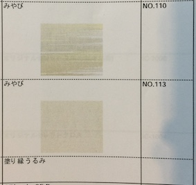 20161025和室襖