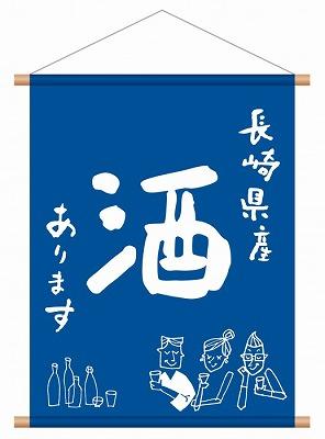 長崎県産酒