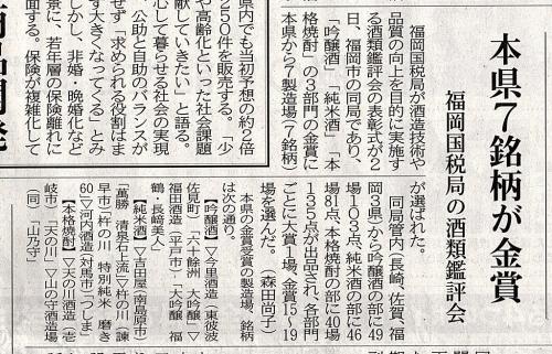 長崎新聞H28115