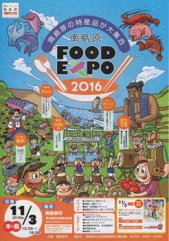 FoodExpo.jpg