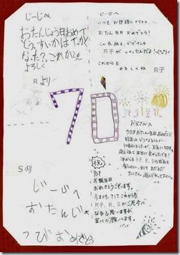 140831koki_yosegaki2