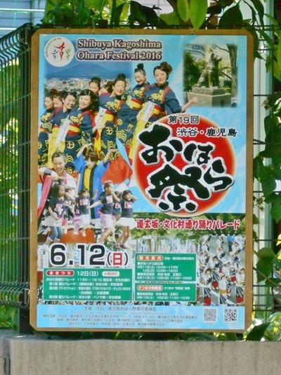 160602ohara_poster