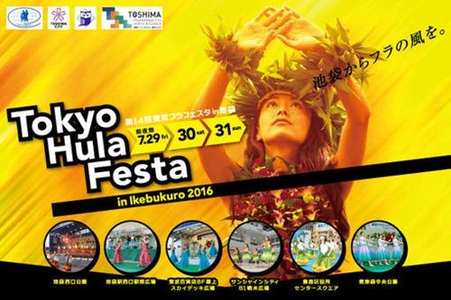 160731tokyo_hula_festa