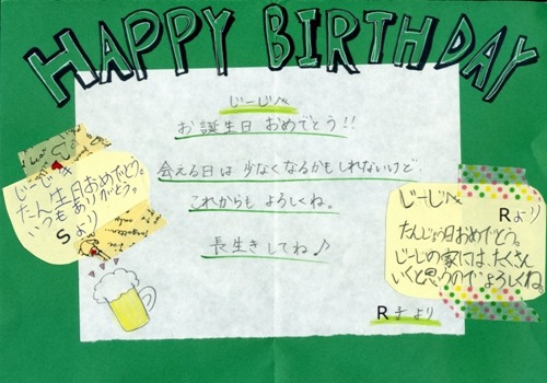 160904birhday_message