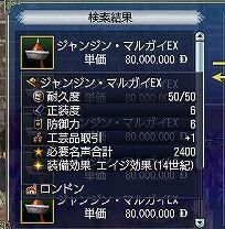 EX14cEquip.jpg