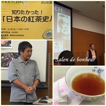 お茶まつり2016-1