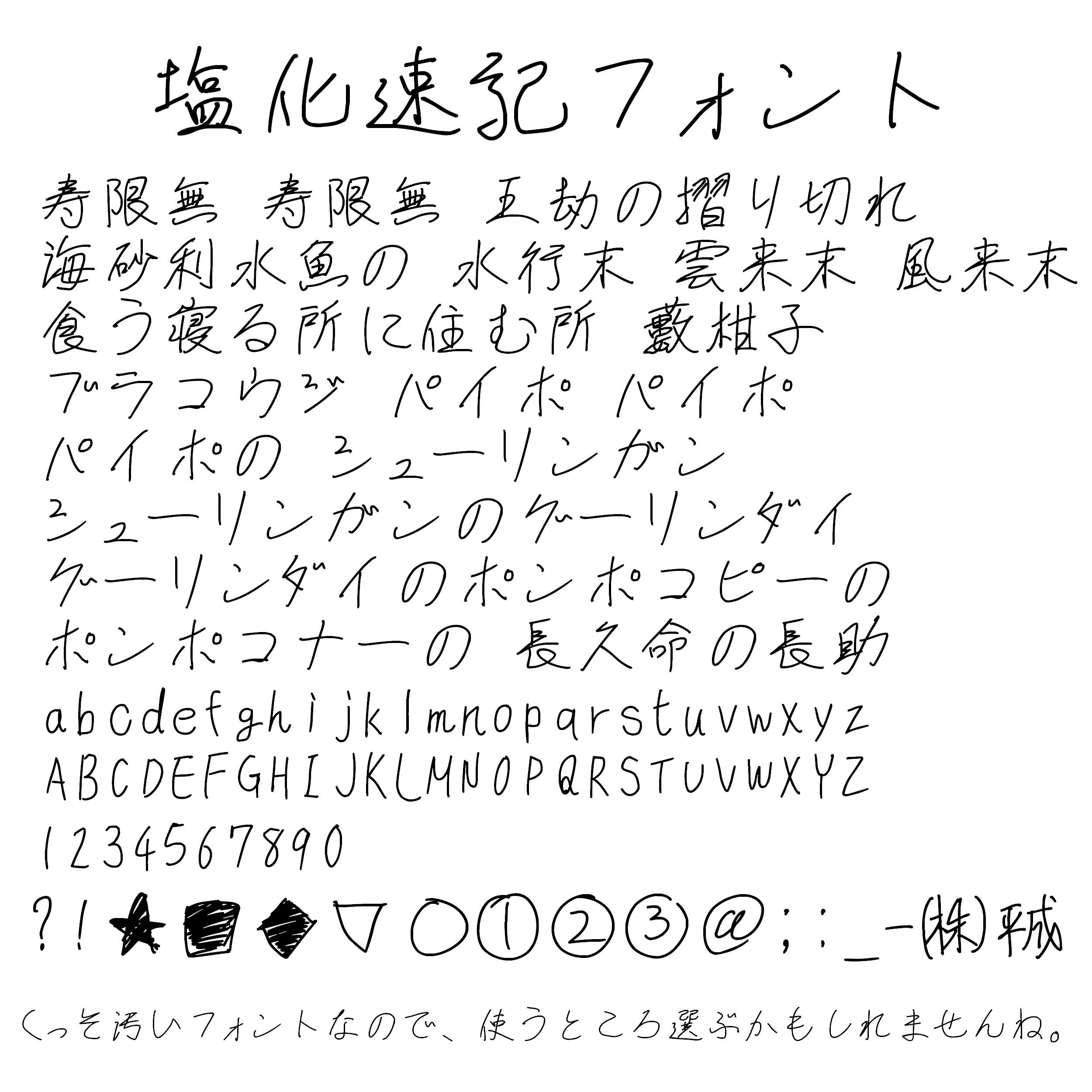 塩化速記フォント見本