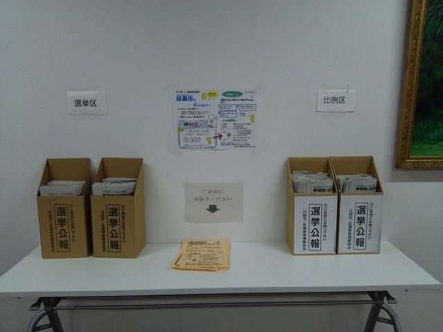 280705選挙3