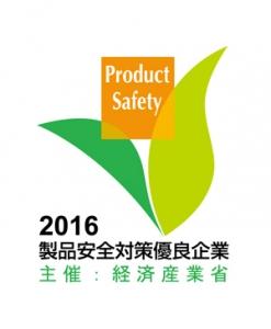 製品安全対策優良企業表彰ロゴ_web