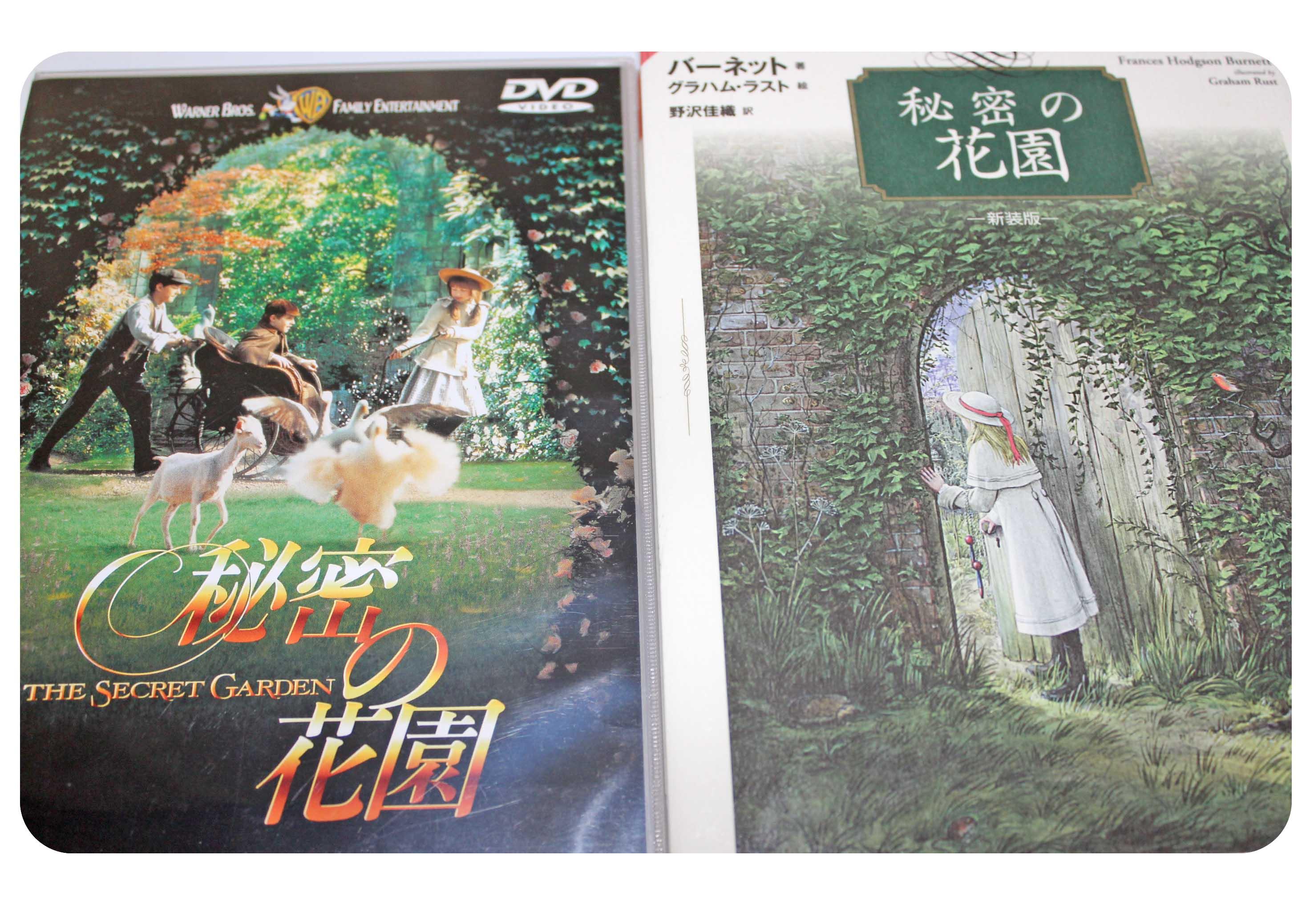 秘密の花園DVDpsd
