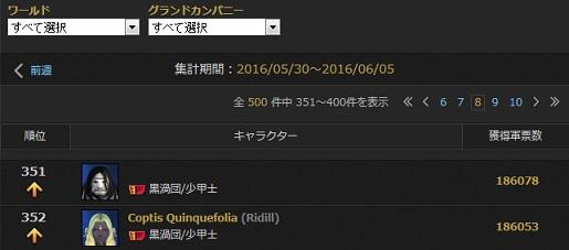 ffxiv_20160606_05.jpg