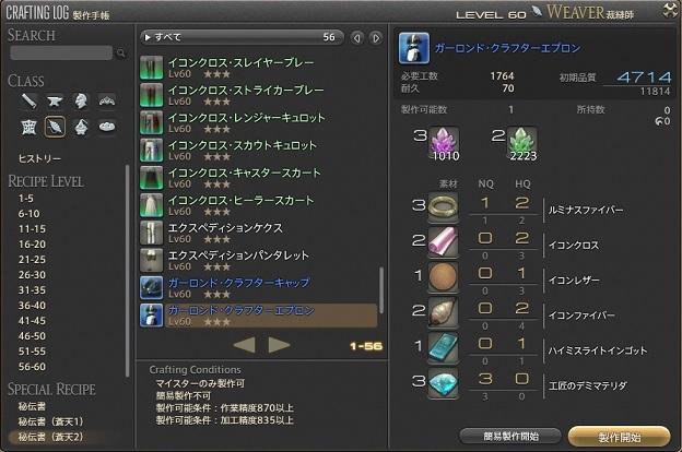 ffxiv_20160623_02.jpg