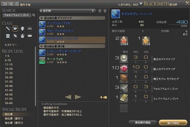 ffxiv_20160701_03.jpg