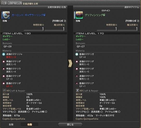 ffxiv_20160704_04.jpg